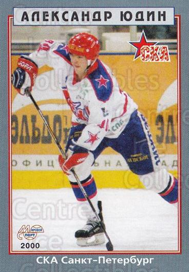 1999-00 Russian Hockey League #239 Alexander Yudin<br/>1 In Stock - $3.00 each - <a href=https://centericecollectibles.foxycart.com/cart?name=1999-00%20Russian%20Hockey%20League%20%23239%20Alexander%20Yudin...&quantity_max=1&price=$3.00&code=79886 class=foxycart> Buy it now! </a>