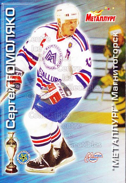 1999-00 Russian Metallurg Magnetogorsk #27 Sergei Gomolyako<br/>2 In Stock - $3.00 each - <a href=https://centericecollectibles.foxycart.com/cart?name=1999-00%20Russian%20Metallurg%20Magnetogorsk%20%2327%20Sergei%20Gomolyak...&quantity_max=2&price=$3.00&code=79889 class=foxycart> Buy it now! </a>