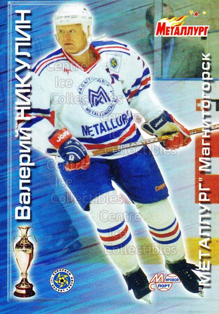 1999-00 Russian Metallurg Magnetogorsk #31 Valeri Nikulin<br/>3 In Stock - $3.00 each - <a href=https://centericecollectibles.foxycart.com/cart?name=1999-00%20Russian%20Metallurg%20Magnetogorsk%20%2331%20Valeri%20Nikulin...&quantity_max=3&price=$3.00&code=79893 class=foxycart> Buy it now! </a>