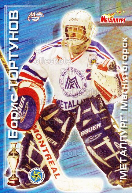 1999-00 Russian Metallurg Magnetogorsk #33 Boris Tortunov<br/>2 In Stock - $3.00 each - <a href=https://centericecollectibles.foxycart.com/cart?name=1999-00%20Russian%20Metallurg%20Magnetogorsk%20%2333%20Boris%20Tortunov...&quantity_max=2&price=$3.00&code=79895 class=foxycart> Buy it now! </a>