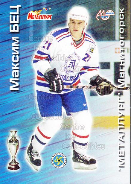 1999-00 Russian Metallurg Magnetogorsk #38 Maxim Bets<br/>2 In Stock - $3.00 each - <a href=https://centericecollectibles.foxycart.com/cart?name=1999-00%20Russian%20Metallurg%20Magnetogorsk%20%2338%20Maxim%20Bets...&quantity_max=2&price=$3.00&code=79900 class=foxycart> Buy it now! </a>