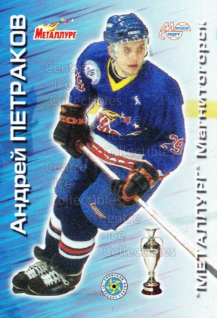 1999-00 Russian Metallurg Magnetogorsk #39 Andrei Petrakov<br/>3 In Stock - $3.00 each - <a href=https://centericecollectibles.foxycart.com/cart?name=1999-00%20Russian%20Metallurg%20Magnetogorsk%20%2339%20Andrei%20Petrakov...&quantity_max=3&price=$3.00&code=79901 class=foxycart> Buy it now! </a>
