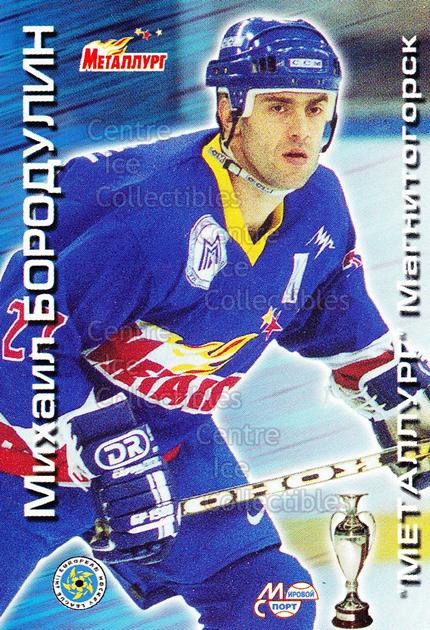 1999-00 Russian Metallurg Magnetogorsk #41 Mikhail Borodulin<br/>3 In Stock - $3.00 each - <a href=https://centericecollectibles.foxycart.com/cart?name=1999-00%20Russian%20Metallurg%20Magnetogorsk%20%2341%20Mikhail%20Borodul...&quantity_max=3&price=$3.00&code=79903 class=foxycart> Buy it now! </a>