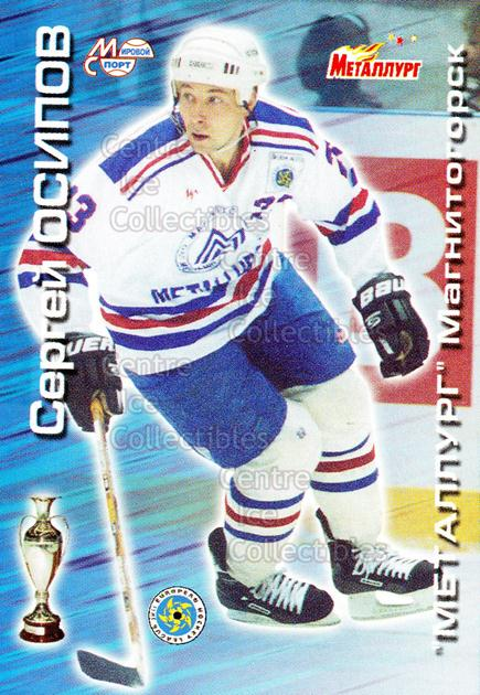 1999-00 Russian Metallurg Magnetogorsk #42 Sergei Osipov<br/>2 In Stock - $3.00 each - <a href=https://centericecollectibles.foxycart.com/cart?name=1999-00%20Russian%20Metallurg%20Magnetogorsk%20%2342%20Sergei%20Osipov...&quantity_max=2&price=$3.00&code=79904 class=foxycart> Buy it now! </a>