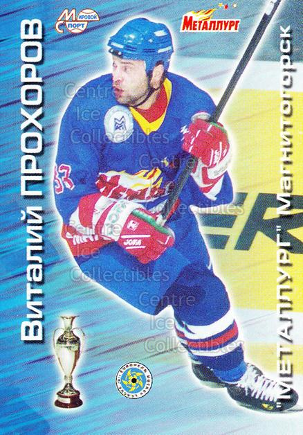 1999-00 Russian Metallurg Magnetogorsk #51 Vitali Prokhorov<br/>1 In Stock - $3.00 each - <a href=https://centericecollectibles.foxycart.com/cart?name=1999-00%20Russian%20Metallurg%20Magnetogorsk%20%2351%20Vitali%20Prokhoro...&quantity_max=1&price=$3.00&code=79913 class=foxycart> Buy it now! </a>