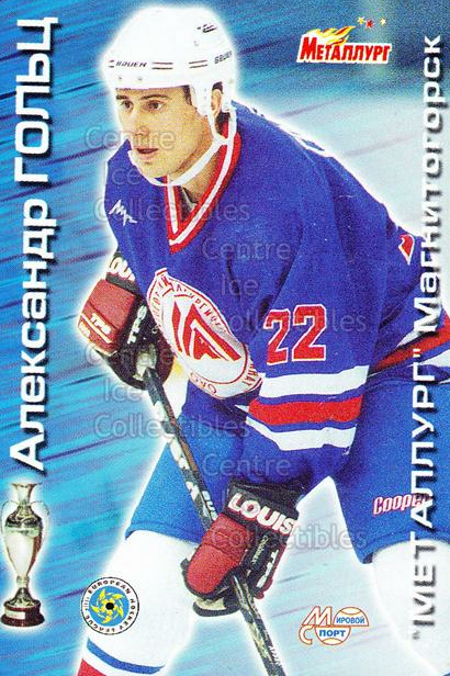 1999-00 Russian Metallurg Magnetogorsk #52 Alexander Golts<br/>3 In Stock - $3.00 each - <a href=https://centericecollectibles.foxycart.com/cart?name=1999-00%20Russian%20Metallurg%20Magnetogorsk%20%2352%20Alexander%20Golts...&quantity_max=3&price=$3.00&code=79914 class=foxycart> Buy it now! </a>