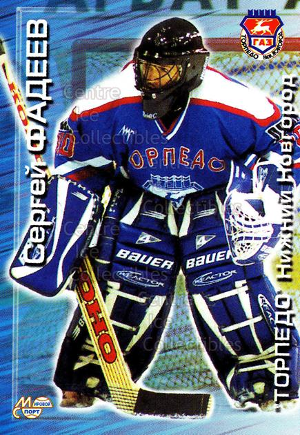 2000-01 Russian Hockey League #101 Sergei Fadeyev<br/>3 In Stock - $2.00 each - <a href=https://centericecollectibles.foxycart.com/cart?name=2000-01%20Russian%20Hockey%20League%20%23101%20Sergei%20Fadeyev...&price=$2.00&code=87567 class=foxycart> Buy it now! </a>