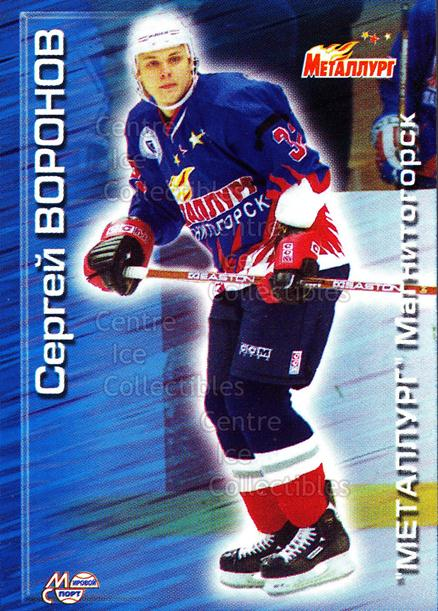 2000-01 Russian Hockey League #105 Sergei Voronov<br/>3 In Stock - $2.00 each - <a href=https://centericecollectibles.foxycart.com/cart?name=2000-01%20Russian%20Hockey%20League%20%23105%20Sergei%20Voronov...&price=$2.00&code=87571 class=foxycart> Buy it now! </a>