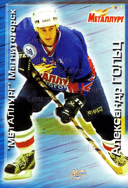 2000-01 Russian Hockey League #108 Alexander Golts<br/>1 In Stock - $2.00 each - <a href=https://centericecollectibles.foxycart.com/cart?name=2000-01%20Russian%20Hockey%20League%20%23108%20Alexander%20Golts...&price=$2.00&code=87574 class=foxycart> Buy it now! </a>