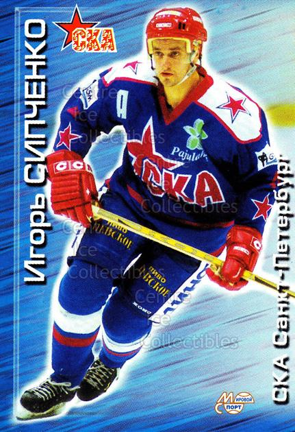 2000-01 Russian Hockey League #115 Igor Sipchenko<br/>3 In Stock - $2.00 each - <a href=https://centericecollectibles.foxycart.com/cart?name=2000-01%20Russian%20Hockey%20League%20%23115%20Igor%20Sipchenko...&price=$2.00&code=87581 class=foxycart> Buy it now! </a>