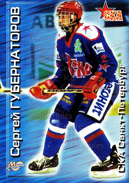 2000-01 Russian Hockey League #117 Sergei Gubernatorov<br/>3 In Stock - $2.00 each - <a href=https://centericecollectibles.foxycart.com/cart?name=2000-01%20Russian%20Hockey%20League%20%23117%20Sergei%20Gubernat...&price=$2.00&code=87583 class=foxycart> Buy it now! </a>