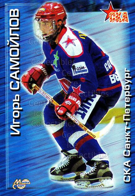 2000-01 Russian Hockey League #118 Igor Samoylov<br/>2 In Stock - $2.00 each - <a href=https://centericecollectibles.foxycart.com/cart?name=2000-01%20Russian%20Hockey%20League%20%23118%20Igor%20Samoylov...&price=$2.00&code=87584 class=foxycart> Buy it now! </a>
