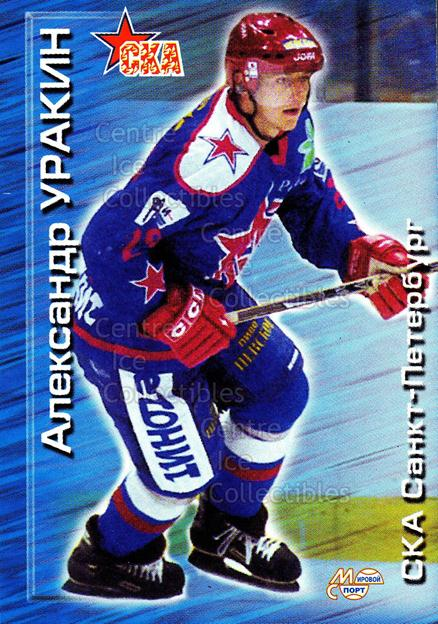 2000-01 Russian Hockey League #119 Alexander Urakin<br/>3 In Stock - $2.00 each - <a href=https://centericecollectibles.foxycart.com/cart?name=2000-01%20Russian%20Hockey%20League%20%23119%20Alexander%20Uraki...&price=$2.00&code=87585 class=foxycart> Buy it now! </a>