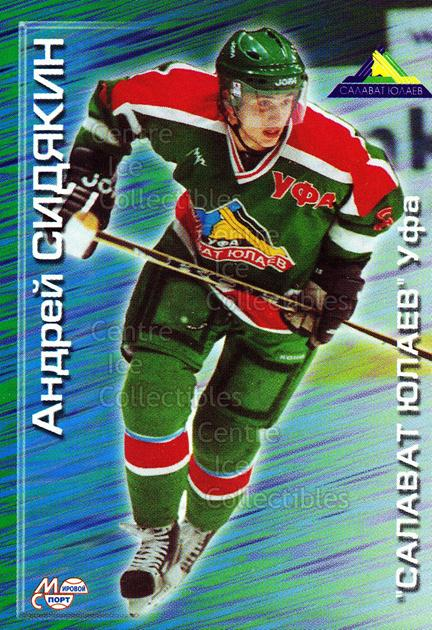 2000-01 Russian Hockey League #149 Andrei Sidyakin<br/>1 In Stock - $2.00 each - <a href=https://centericecollectibles.foxycart.com/cart?name=2000-01%20Russian%20Hockey%20League%20%23149%20Andrei%20Sidyakin...&price=$2.00&code=87616 class=foxycart> Buy it now! </a>
