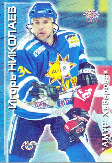 2000-01 Russian Hockey League #15 Igor Nikolaev<br/>5 In Stock - $2.00 each - <a href=https://centericecollectibles.foxycart.com/cart?name=2000-01%20Russian%20Hockey%20League%20%2315%20Igor%20Nikolaev...&price=$2.00&code=87617 class=foxycart> Buy it now! </a>