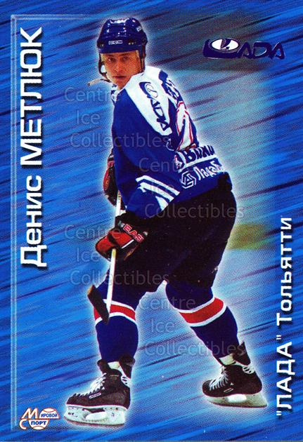 2000-01 Russian Hockey League #154 Denis Metliuk<br/>5 In Stock - $2.00 each - <a href=https://centericecollectibles.foxycart.com/cart?name=2000-01%20Russian%20Hockey%20League%20%23154%20Denis%20Metliuk...&price=$2.00&code=87622 class=foxycart> Buy it now! </a>