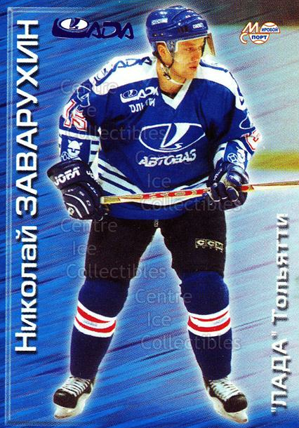 2000-01 Russian Hockey League #162 Nikolai Zavarukhin<br/>4 In Stock - $2.00 each - <a href=https://centericecollectibles.foxycart.com/cart?name=2000-01%20Russian%20Hockey%20League%20%23162%20Nikolai%20Zavaruk...&price=$2.00&code=87629 class=foxycart> Buy it now! </a>