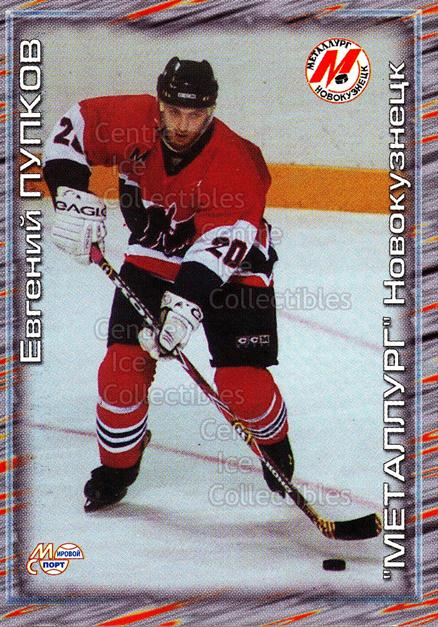 2000-01 Russian Hockey League #178 Evgeni Pupkov<br/>4 In Stock - $2.00 each - <a href=https://centericecollectibles.foxycart.com/cart?name=2000-01%20Russian%20Hockey%20League%20%23178%20Evgeni%20Pupkov...&price=$2.00&code=87646 class=foxycart> Buy it now! </a>