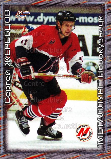 2000-01 Russian Hockey League #184 Sergei Sherevtsov<br/>5 In Stock - $2.00 each - <a href=https://centericecollectibles.foxycart.com/cart?name=2000-01%20Russian%20Hockey%20League%20%23184%20Sergei%20Sherevts...&price=$2.00&code=87653 class=foxycart> Buy it now! </a>