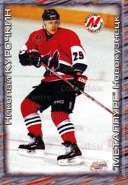 2000-01 Russian Hockey League #187 Nikolai Kurochkin<br/>3 In Stock - $2.00 each - <a href=https://centericecollectibles.foxycart.com/cart?name=2000-01%20Russian%20Hockey%20League%20%23187%20Nikolai%20Kurochk...&price=$2.00&code=87656 class=foxycart> Buy it now! </a>