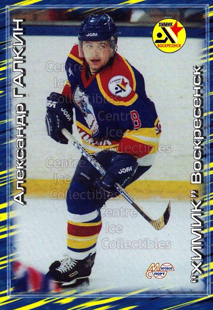2000-01 Russian Hockey League #209 Alexander Galkin<br/>4 In Stock - $2.00 each - <a href=https://centericecollectibles.foxycart.com/cart?name=2000-01%20Russian%20Hockey%20League%20%23209%20Alexander%20Galki...&price=$2.00&code=87679 class=foxycart> Buy it now! </a>