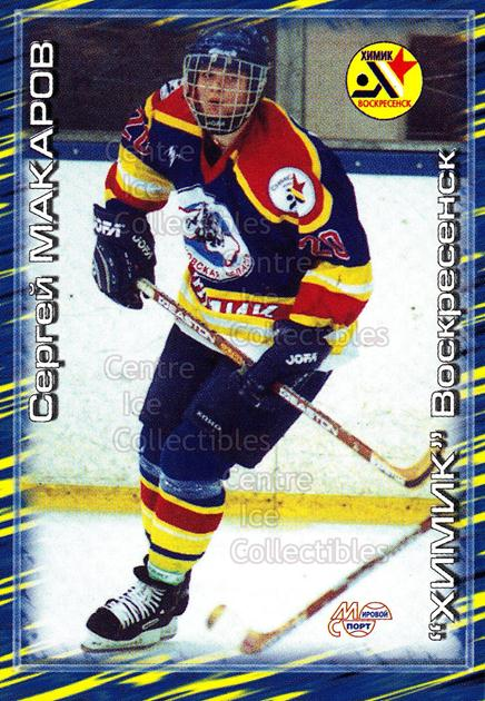 2000-01 Russian Hockey League #210 Sergei Makarov<br/>2 In Stock - $2.00 each - <a href=https://centericecollectibles.foxycart.com/cart?name=2000-01%20Russian%20Hockey%20League%20%23210%20Sergei%20Makarov...&price=$2.00&code=87681 class=foxycart> Buy it now! </a>