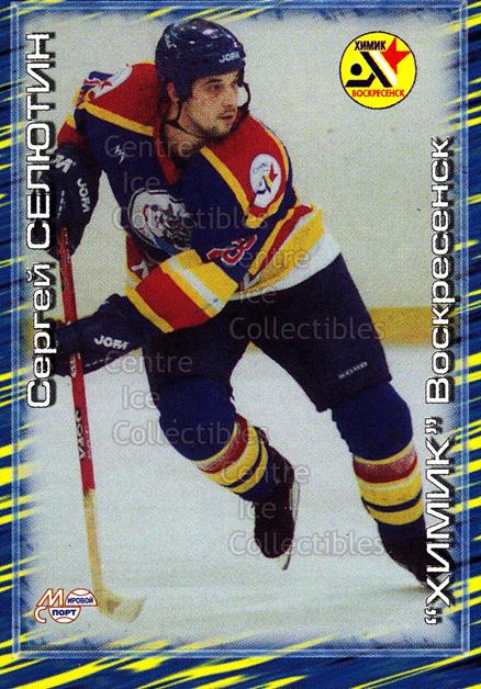 2000-01 Russian Hockey League #211 Sergei Selyutin<br/>5 In Stock - $2.00 each - <a href=https://centericecollectibles.foxycart.com/cart?name=2000-01%20Russian%20Hockey%20League%20%23211%20Sergei%20Selyutin...&price=$2.00&code=87682 class=foxycart> Buy it now! </a>
