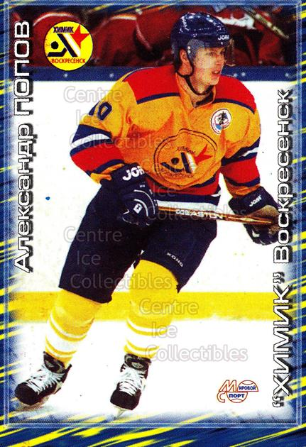 2000-01 Russian Hockey League #212 Alexander Popov<br/>2 In Stock - $2.00 each - <a href=https://centericecollectibles.foxycart.com/cart?name=2000-01%20Russian%20Hockey%20League%20%23212%20Alexander%20Popov...&price=$2.00&code=87683 class=foxycart> Buy it now! </a>