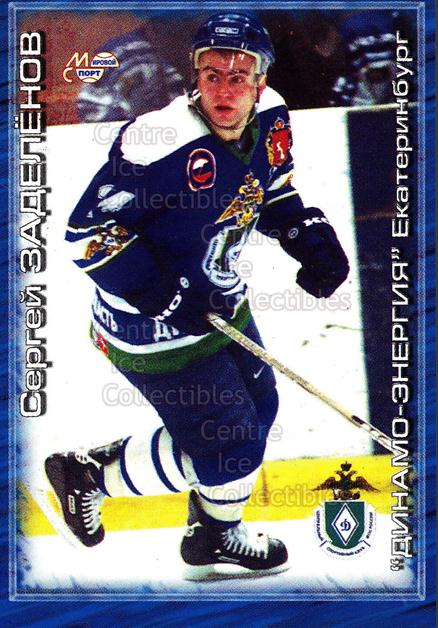 2000-01 Russian Hockey League #213 Sergei Zhadeleyenov<br/>2 In Stock - $2.00 each - <a href=https://centericecollectibles.foxycart.com/cart?name=2000-01%20Russian%20Hockey%20League%20%23213%20Sergei%20Zhadeley...&price=$2.00&code=87684 class=foxycart> Buy it now! </a>