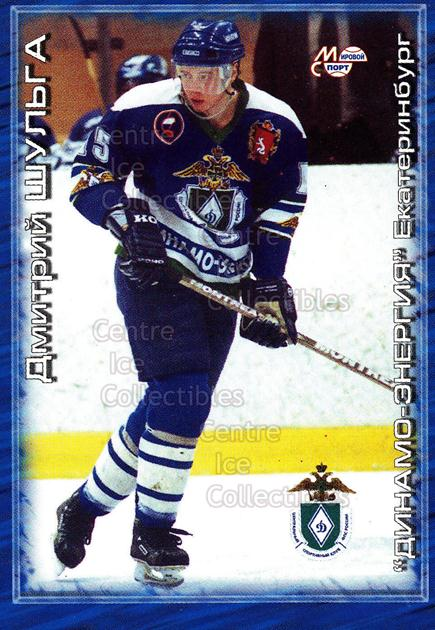 2000-01 Russian Hockey League #215 Dmitri Shulga<br/>3 In Stock - $2.00 each - <a href=https://centericecollectibles.foxycart.com/cart?name=2000-01%20Russian%20Hockey%20League%20%23215%20Dmitri%20Shulga...&price=$2.00&code=87686 class=foxycart> Buy it now! </a>