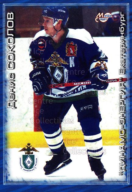 2000-01 Russian Hockey League #216 Denis Sokolov<br/>3 In Stock - $2.00 each - <a href=https://centericecollectibles.foxycart.com/cart?name=2000-01%20Russian%20Hockey%20League%20%23216%20Denis%20Sokolov...&price=$2.00&code=87687 class=foxycart> Buy it now! </a>
