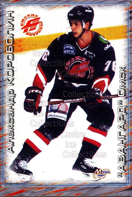 2000-01 Russian Hockey League #226 Alexander Korobolin<br/>4 In Stock - $2.00 each - <a href=https://centericecollectibles.foxycart.com/cart?name=2000-01%20Russian%20Hockey%20League%20%23226%20Alexander%20Korob...&price=$2.00&code=87698 class=foxycart> Buy it now! </a>