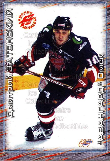 2000-01 Russian Hockey League #227 Dmitri Zatonsky<br/>3 In Stock - $2.00 each - <a href=https://centericecollectibles.foxycart.com/cart?name=2000-01%20Russian%20Hockey%20League%20%23227%20Dmitri%20Zatonsky...&price=$2.00&code=87699 class=foxycart> Buy it now! </a>