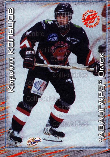2000-01 Russian Hockey League #228 Kirill Koltsov<br/>5 In Stock - $2.00 each - <a href=https://centericecollectibles.foxycart.com/cart?name=2000-01%20Russian%20Hockey%20League%20%23228%20Kirill%20Koltsov...&price=$2.00&code=87700 class=foxycart> Buy it now! </a>