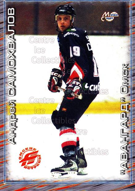 2000-01 Russian Hockey League #231 Andrei Samokhvalov<br/>3 In Stock - $2.00 each - <a href=https://centericecollectibles.foxycart.com/cart?name=2000-01%20Russian%20Hockey%20League%20%23231%20Andrei%20Samokhva...&price=$2.00&code=87704 class=foxycart> Buy it now! </a>
